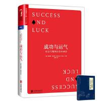 *畅销书籍*成功与运气 好运与精英社会的神话 畅销书《牛奶可乐经济学》作者罗伯特・弗兰克 通俗读物赠中华国学经典精粹・
