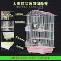 包邮八哥鹩哥虎皮玄凤牡丹鹦鹉金属中型大号鸟笼笼子
