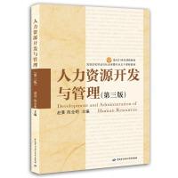 人力资源开发与管理(第三版)(教育部指定本科教材)