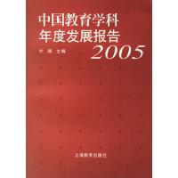 中国教育学科年度发展报告2005
