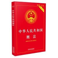 【二手旧书8成新】中华人民共和国刑法实用版 中国法制出版社 9787509366523