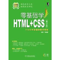 【二手旧书8成新】零基础学HTML+CSS(第2版(零基础学编程(附(预计4月5日到货 张熠 等 9787111373