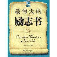 家庭书架 成功读库:的励志书 张慧娴,闻尔 9787200068566