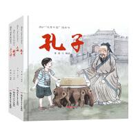 故事中国图画书(全4册孔子、故宫、长城、兵马俑)
