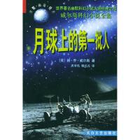 威尔斯科幻小说全集--月球上的批人 (英)威尔斯 ,庆学先,杨元元 9787806058336