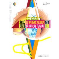 【二手旧书8成新】新日本语能力测试N1级模拟试题与精解 王禹,孙晓杰著 9787510023057