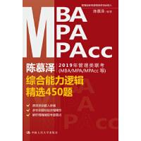 陈慕泽2019年管理类联考(MBA/MPA/MPAcc等)综合能力逻辑精选450题