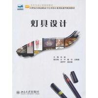 灯具设计(艺术与设计类规划教材,21世纪全国高职高专艺术设计系列技能型规划教材)(电子书)