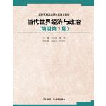��代世界����c政治(�明第3版)(高校思想政治理��n重�c教材)