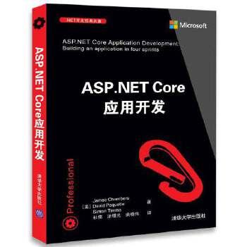 ASP.NET Core应用开发 通过跨平台Web应用程序的开发、部署与管理的完整流程,指导你学习和掌握ASP.NET  Core技术。示例项目的代码片段下载地址见书前言。