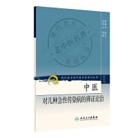 现代著名老中医名著重刊丛书(第三辑)・中医对几种急性传染病的辨证论治