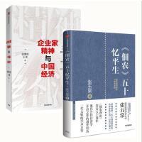 *畅销书籍*《佃农》五十忆平生:兼论经济学的灾难性发展+企业家精神与中国经济:纵观过去250年的世界经济增长历史 纵观