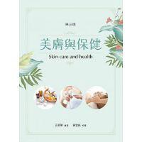 预售正版 美肤与保健(第三版) 新文京
