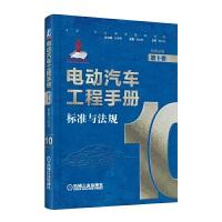 电动汽车工程手册 第十卷 标准与法规