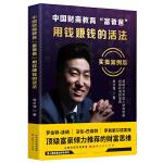 """中国财商教育""""富爸爸"""" : 用钱赚钱的活法"""