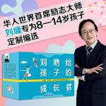 刘墉给孩子的成长书(全13册)樊登推荐!