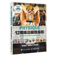 【二手旧书8成新】12周练出身形 美国健美的健身计划 [美]霍利斯・兰斯・利伯曼(Hollis Lance Liebm