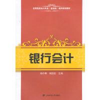 【二手旧书8成新】银行会计 杨中青,杨国忠 9787564220761