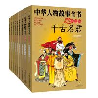 中华人物故事全书 第一辑(共10册)