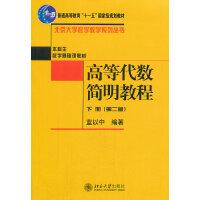 高等代数简明教程(下册)(第二版)