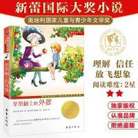 国际大奖小说・升级版--苹果树上的外婆
