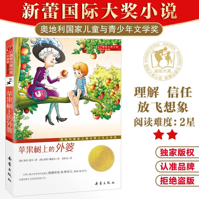 国际大奖小说·升级版--苹果树上的外婆奥地利国家儿童与青少年文学奖,每个人心中都有这样一颗苹果树。