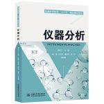 """仪器分析(普通高等教育""""十三五""""精品规划教材)"""