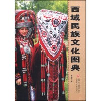【TH】西域民族文化图典 郭晓东 新疆美术摄影出版社,克鲁格出版社 9787546947747