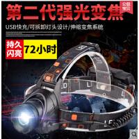 强光头灯远射充电式头戴锂电T6手电筒钓鱼矿灯led超亮户外 可礼品卡支付