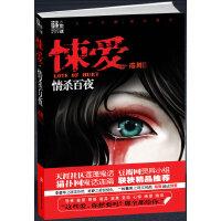 【旧书二手书8新正版】 谜小说系列:悚爱-情杀百夜 端舞  9787546326726 吉林出版