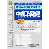 【二手旧书8成新】英语中级口译证书考试:中级口译教程(第4版 梅德明 9787544635233