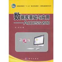 【二手旧书8成新】数据库基础与应用―Access2010 付兵 9787030329929