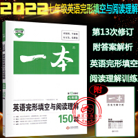 2021版一本七年级英语完形填空与阅读理解150篇7年级上下册全一册
