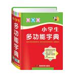 唐文 小学生多功能字典(彩色版)