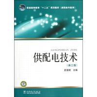 """普通高等教育""""十二五""""规划教材 高职高专教育 供配电技术(第三版)"""