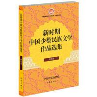 新时期中国少数民族文学作品选集:侗族卷 中国作家协会 9787506375078睿智启图书