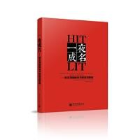 【RT7】一夜成名 (美)霍尔,张德旭 电子工业出版社 9787121200359
