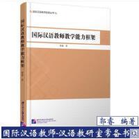 国际汉语教师教学能力框架 国际汉语教师证书考试