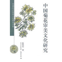 【二手旧书8成新】中国菊花审美文化研究 张荣东 9787807527732