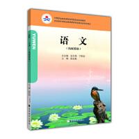 【二手旧书8成新】课程改革国家规划新教材:语文(拓展模块 陆迎真 9787040268782