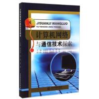 【二手旧书8成新】计算机网络与通信技术探索 周瑞琼,朱光,李理 9787517024835