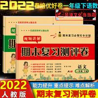 核心素养主题小古文第一辑人教版2022版小学123456年级阅读训练