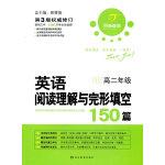 开心英语 第3版 英语阅读理解与完形填空150篇 高二年级(畅销三年,1000万学生的选择,多次押中中高考试题)
