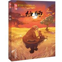 《儿童文学》金牌作家书系--幼狮 (新中国成立70周年献礼之作)