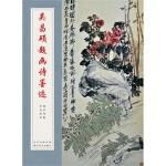 【TH】中国经典书法丛书--吴昌硕题画诗墨迹 吴昌硕 湖北美术出版社 9787539467108