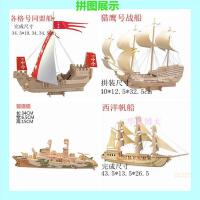 木质3D立体拼图益智玩具手工diy远古海盗船游轮帆船拼装模型