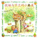 提姆与莎兰:提姆与莎兰的小木屋 (日)芭蕉绿;(日)猿渡静子 9787544241700 南海出版公司