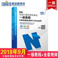 新思路2018版全国计算机等级考试一级教程:计算机基础及MSOffice应用