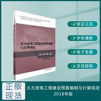 火力发电工程建设预算编制与计算规定(2018年版)