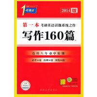 20141号英语第一本考研英语话题之作写作160篇